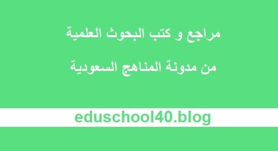 بحث بعنوان مفهوم تكنلوجيا التعليم