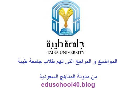 سلايدات مقرر كيمياء 101 شامل السنة التحضيرية – جامعة طيبة