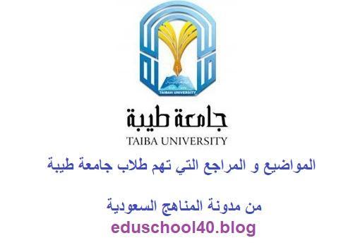 مراجعة عامة شابتر 1 جزء 4 مقرر الاحياء السنة التحضيرية – جامعة طيبة