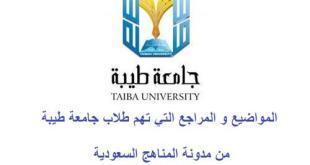 كل ما يهمك في مقرر مهارات الحياة الجامعية السنة التحضيرية – جامعة طيبة