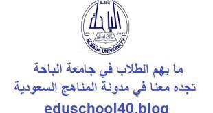 شرح الية التسجيل حسب المواد المتبقية من الخطة الدراسية – جامعة الباحة