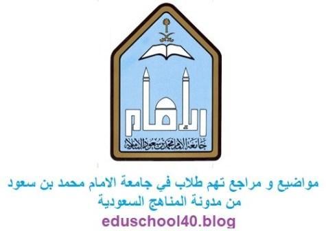 تفريغ اللقاءات الحية لمقرر القانون التجاري المستوى الرابع الفصل الاول – جامعة الامام محمد بن سعود