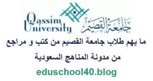 الخطة الدراسية لتخصص الانظمة بكلية الشريعة و الدراسات الاسلامية – جامعة القصيم