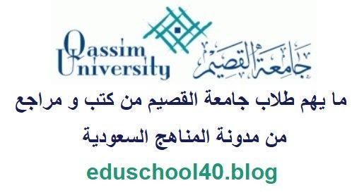 الخطة الدراسية لتخصص القراءات بكلية الشريعة و الدراسات الاسلامية – جامعة القصيم