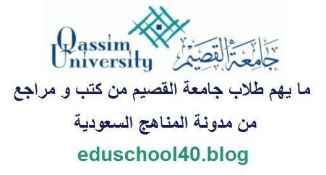 الخطة الدراسية لتخصص القراءات بكلية الشريعة و الدراسات الاسلامية
