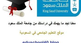 فتح باب التحويل الداخلي بين الكليات و الأقسام الأكاديمية – جامعة الملك سعود 1440 هـ