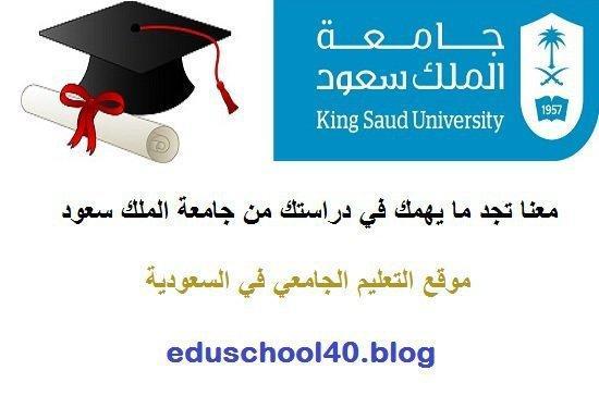 اختبار منتصف المدة ENGL101 الفصل الاول – جامعة الملك سعود