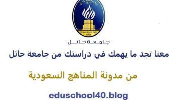 اسئله الفاونديشن عند سهير السنة التحضيرية جامعة حائل مدونة المناهج السعودية