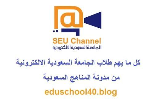 خطواتك الاولى للسنة التحضيرية – الجامعة السعودية الالكترونية