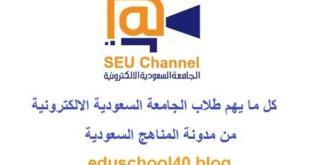 اختبارات نهائي مقرر الرياضيات السنة التحضيرية – الجامعة السعودية الالكترونية