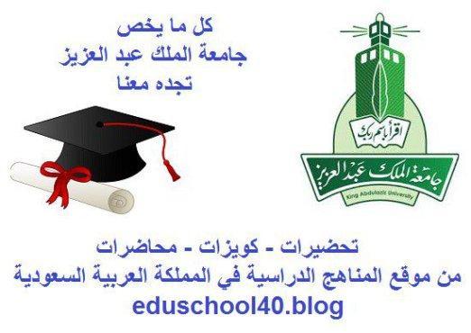 ملخص احياء حيويBiostat 109 للتحضيري جامعة الملك عبد العزيز