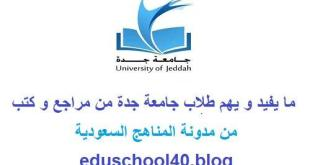 الاختبار النهائي مهارات الدراسة الجامعية التحضيري 1439 هـ – جامعة جدة