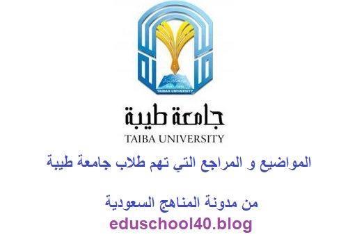 اختبار مادة قواعد التفسير و الترجيح – جامعة طيبة