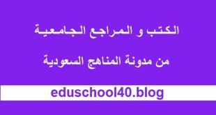 كتاب علم الحيوان مترجم باللغة العربية و الانجليزية