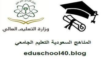 إعفاء 6 فئات من رسوم جامعة بيشة مدونة المناهج السعودية