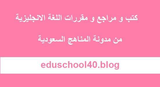 الموسوعة التعليمية لقواعد اللغة الانجليزية
