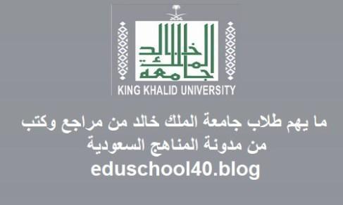 الدليل الاجرائي لطلاب الدراسات العليا بجامعة الملك خالد مدونة المناهج السعودية