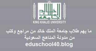 الدليل الاجرائي لطلاب الدراسات العليا بجامعة الملك خالد