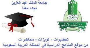 التقديرات و الدرجات التي يحصل عليها الطالب في كل مقرر جامعة الملك عبد العزيز