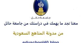 محاضرات الكيمياء 121 التحضيري جامعة حائل 1440 هـ