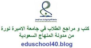 اللائحة الموحدة للدراسات العليا و قواعدها التنفيذية بجامعة الاميرة نورة