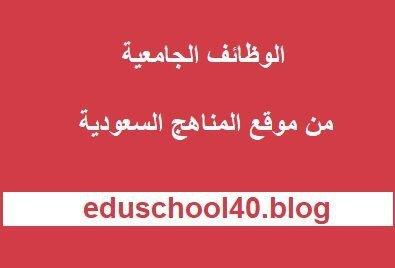 وظائف أكاديمية لحملة الدكتوراه في جامعة الأمير سطام ابتداء من 8 / 4 / 1440 هـ