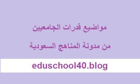كتاب البابطين المساعد في اختبار القدرات للجامعيين