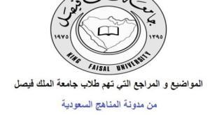 الخطة الدراسية بكالوريوس برنامج ادارة الموارد البشرية جامعة الملك فيصل
