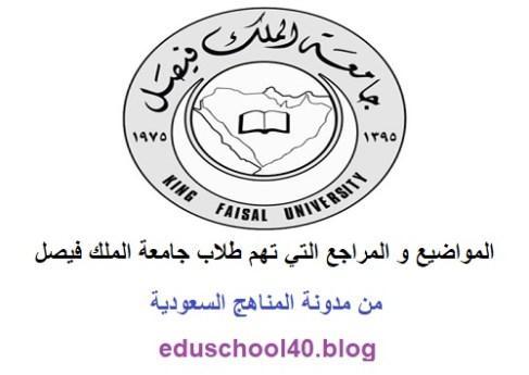 الخطة الدراسية بكالوريوس برنامج المحاسبة جامعة الملك فيصل
