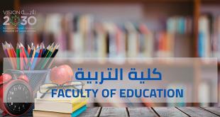 الخطة الدراسية برنامج ماجستير اصول التربية كلية التربية جامعة جدة