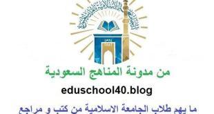 اختبار أصول الفقه 5 الفصل الأول الجامعة الاسلامية 1440 هـ