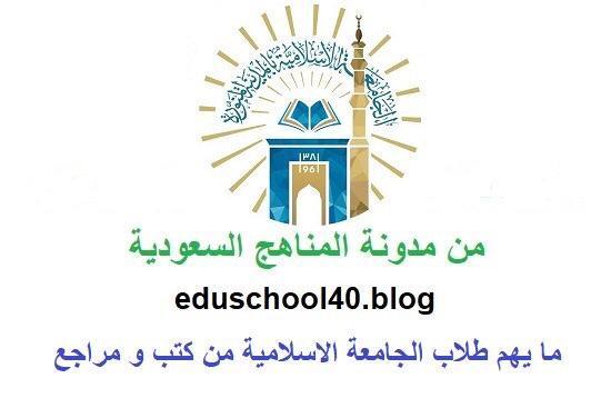 اختبار نهائي مقرر النحو 2 الفصل الاول الجامعة الاسلامية 1440 هـ
