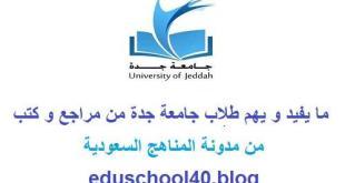 جدول اختبار الدوري الثاني الفصل الثاني السنة التحضيرية جامعة جدة 1440 هـ