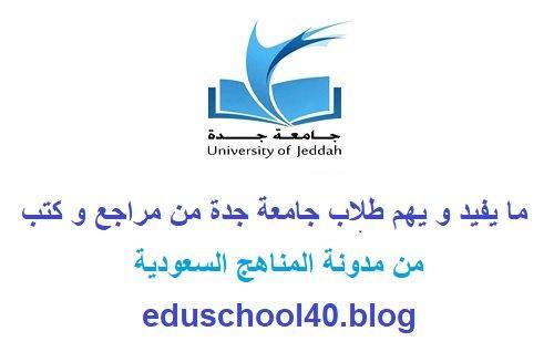 جدول اختبار الدوري الاول الفصل الثاني السنة التحضيرية جامعة جدة 1440 هـ