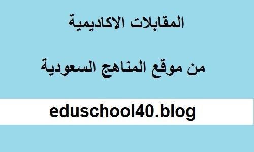 اختبار مقابلة الاعادة دراسات اسلامية قسم التفسير جامعة الملك سعود 1440 هـ