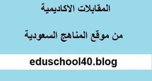 اختبار مقابلة الاعادة تخصص كيمياء جامعة الملك سعود 1440 هـ