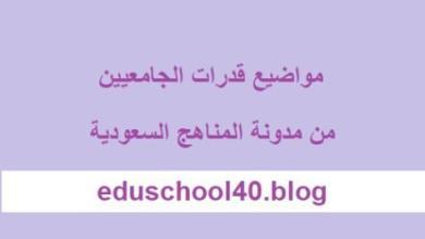 نماذج اختبار القدرات للجامعيين محلوله مدونة المناهج السعودية