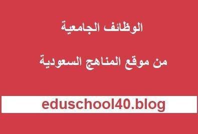 جامعة الملك عبدالعزيز تعلن عن توفر وظائف أكاديمية شاغرة للجنسين 1440 هـ