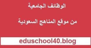 جامعة المجمعة تعلن عن وظائف أكاديمية (أستاذ مساعد، أستاذ مشارك، أستاذ 1440 هـ