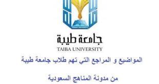 ملخص عن الخوارج و اسئلة عامة جامعة طيبة