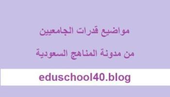 كتاب التحصيلي ادبي ناصر عبد الكريم 1440 هـ مدونة المناهج السعودية
