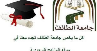 جامعة الطائف تعلن شروط القبول وآلية المفاضلة للدبلوم والبكالوريوس 1440 هـ