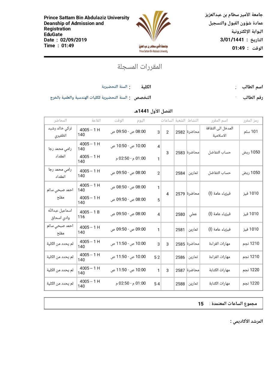 حل كتاب المهارات اللغوية 101 عرب pdf