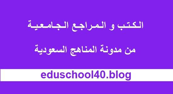 كتاب النظام الاقتصادي في الإسلام سلم 103 pdf