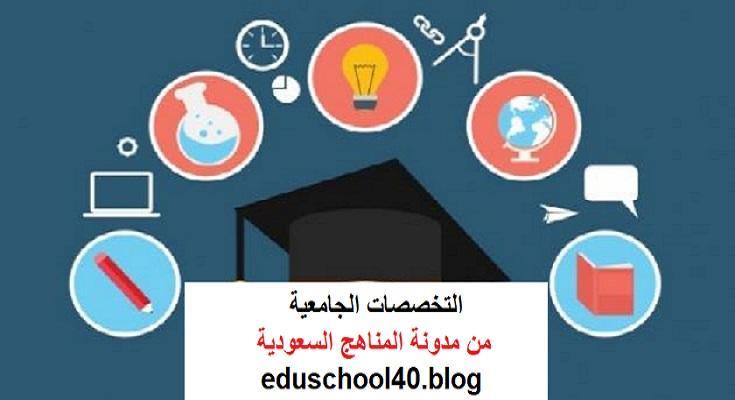 تعرف على تخصص طفولة مبكرة رياض الأطفال مدونة المناهج السعودية