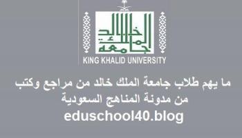 اكاديميا الملك خالد