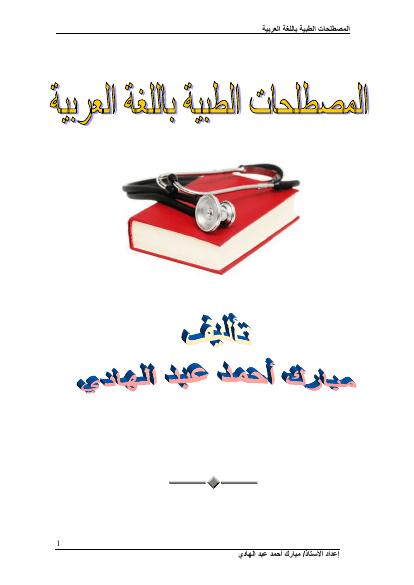 كتاب الخطط المقريزية pdf