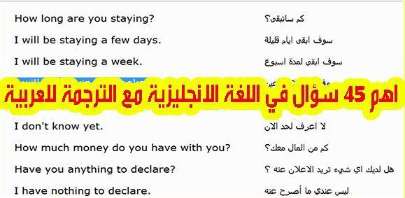 اهم 45 سؤال في اللغة الانجليزية مع الترجمة للعربية مدونة المناهج السعودية