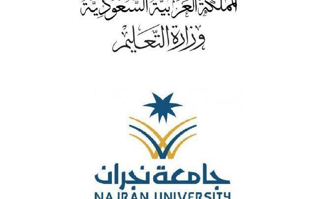 دليل إستخدام الخدمات الإلكترونية في جامعة نجران مدونة المناهج السعودية