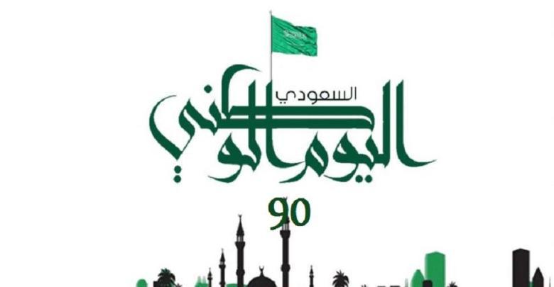 كتاب التلوين لليوم الوطني التسعون 1442 هـ مدونة المناهج السعودية